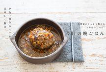 肉料理/Meat dish / お肉料理のレシピを大公開!