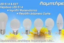 Προϊόντα LED / Προϊόντα φωτισμού LED - www.ledking.gr