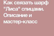 Шарф Лисёнок