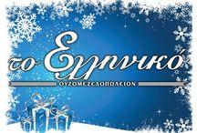 xmas / Το Ελληνικό σας εύχεται Καλές και Χαρούμενες Γιορτές σε όλους εσάς και όσους αγαπάτε!!   #τοελληνικό #ουζομεζεδοπωλείον #Θεσσαλονίκη