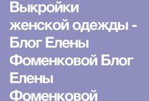 Елена фоменкова