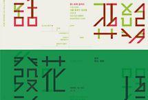 design / font