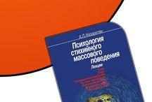 Социальная психология FB2, EPUB, PDF / Скачать книги Социальная психология в форматах fb2, epub, pdf, txt, doc