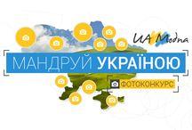 """Фотоконкурс """"Мандруй Україною"""" від UaModna / UaModna оголошує всеукраїнський фотоконкурс """"Мандруй Україною"""", який дасть можливість кожному, наголошуємо: КОЖНОМУ, не залежно від того, чи ти професійний фотограф, чи просто українець, який захоплюється красою рідної землі, показати, що вона у тебе найпрекрасніша!"""