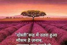 Friendship True Relations Well Wishers