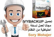 تحميل IVYBACKUP مجانا لعمل نسخة احتياطية من النظامhttp://alsaker86.blogspot.com/2018/01/Download-IVYBACKUP-free-back-up-the-system.html