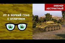Мастерство на Британских лёгких танках WOT / Моё мастерство на Британских лёгких танках в игре WOT.