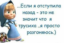 ФРАЗЫ. ЮМОР