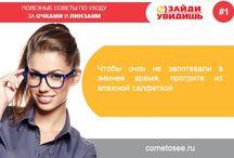 Полезные советы / Самое полезное при уходе за очками и контактными линзами