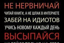 Мысли)!