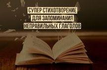englisch стих нарусск. и англ. о неправильн. глаг. .