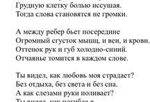 Poetry / Стихи