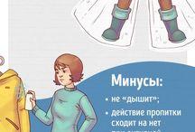 советы по ткани