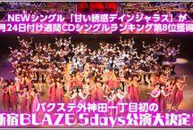 甘い誘惑デインジェラス / バクステ外神田一丁目の新しいシングル13/8から発売です‼︎‼︎‼︎‼︎