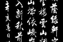 Zeng Guofan - 曾国藩 - 증국번