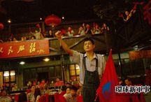 The Cultural Revolution and Chinese popular culture / some interesting images about revisioning the Cultural Revolution in Chinese popular culture