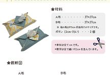 Recipe18: Tissue paper box cover (Reversible) / Introducing recipe and sample works ◎ Click recipe image to download (free). / レシピとアレンジ作品の紹介◎ レシピ画像をクリックするとレシピをダウンロード(無料)できます。