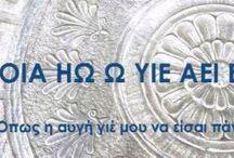 Ελληνική γλώσσα...Ελληνικός Πολιτισμός...κ.α.