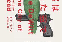 ブックデザイン 表紙