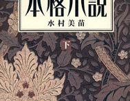 A Translator's Reading Corner