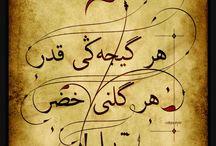 Hat ve Osmanlıca