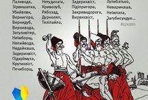 українські прізвища