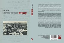 Gideon Aran - THE ROOTS OF GUSH EMUNIM / Gideon Aran is a professor of Sociology & Anthropology at the Hebrew University, Jerusalem. He studies both religion and extremism, and particularly their intersection, in Israel, in past and present Judaism, and in comparative perspective.