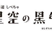 サインワークMUSASHI