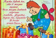 праздник