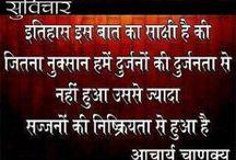 001 Quotes - Chanakya