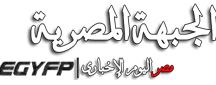 EgyFP | الجبهة المصرية / الجبهة المصرية هي صحيفة مصر اليوم تشمل كل أخبار والقضايا المصرية والميديا