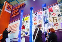 Реклама 2013 / Крупнейшая в России и странах СНГ международная выставка в сфере рекламной индустрии, которая более 20 лет определяет вектор развития отрасли; единственное, событие, которое отражает все многообразие инновационных продуктов и услуг в сфере рекламы.  70% экпонентов отмечают высокие результаты от участия в выставке.