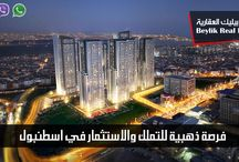سارع واغتنم فرصتك بالتملك والاستثمار في أكثر مناطق اسطنبول حيوية وازدهار / وبدفعة أولى تبدأ من 20,900$ والباقي تقسيط على سنتين. سجل في موقعنا ونتصل بك: http://www.beylikrealestate.co/ar/i-16 أو تواصل معنا مباشرة على الأرقام التالية: واتس آب - فايبر - لاين/ Whatsapp & Viber- Line 00905495050644- 00905495050623 00905495050641- 00905495050628 السعودية: 00966505324561