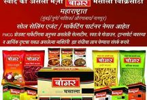 Bangar Spices / We are Manufacturers &Exporter Bangar Spices