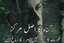 Aurat / AURAT Bazat-e-Khud Ek Taqat Hai.