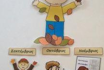 Φθινοπωρο / Παιδικές κατασκευες