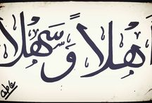 Arabic Calligraphy By Atef