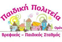 "Paidiki Politeia / Our little ""great"" school!!!"