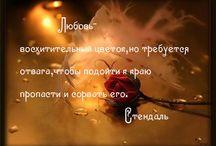 цитаты про любовь