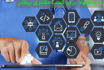 مقالات آموزش بازاریابی دیجیتال