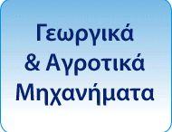 georgika mixanhmata / Γεωργικά Μηχανήματα , georgika mixanhmata