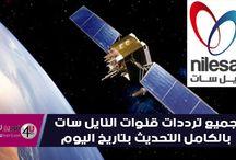 Forulike جميع ترددات قنوات نايل سات Nilesat 201 - Eutelsat 7° West كاملة التحديث بتاريخ اليوم