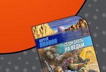 Героическая фантастика FB2, EPUB, PDF / Скачать книги Героическая фантастика в форматах fb2, epub, pdf, txt, doc