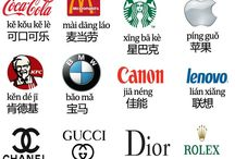 Famous brand in Chinese
