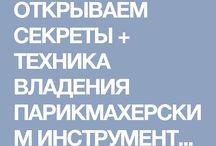 тех. ножницы