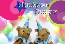 День рождения в Музее кукол