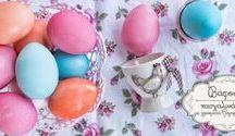 αυγα πασχαλινα  με χρωματα ζαχαροπλάστηκης