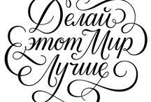 Надписи, шрифты