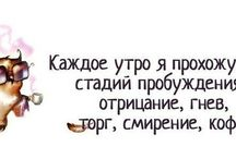 О себе / психология