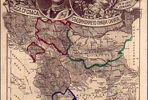 Balkan Wars 1912 - 1913.